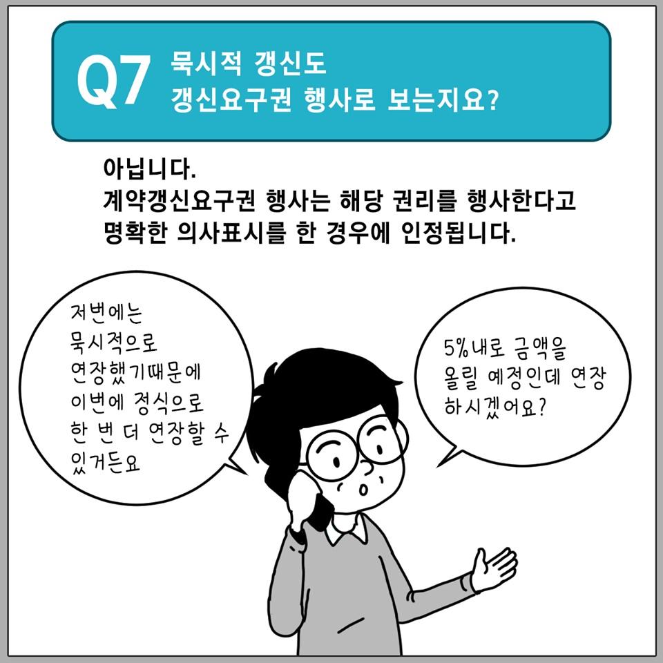 [Q&A] 여러분이 궁금하신 주택임대차보호법