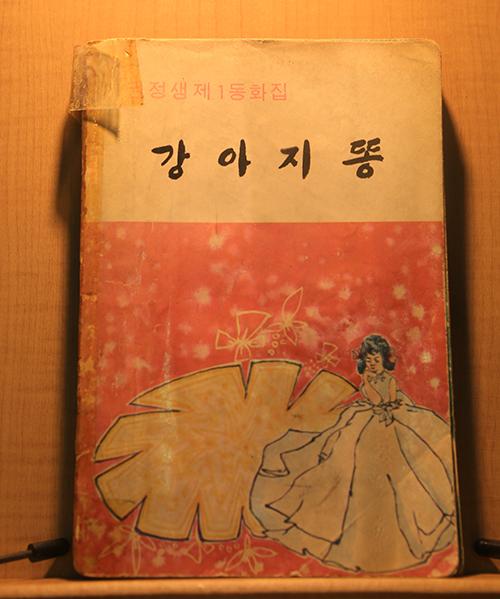 1974년 출간된 첫 동화집 <강아지 똥>.