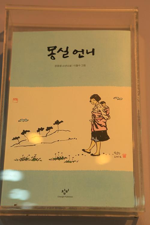 1982년부터 월간 '새가정'에 5년간 연재한 장편동화 <몽실 언니>. <몽실 언니>는 청소년 권장도서가 되었고 TV 드라마로 방영되었으며, 일본에서 번역 출간되기도 했고 50만부 이상이 팔린 베스트셀러가 되었다.