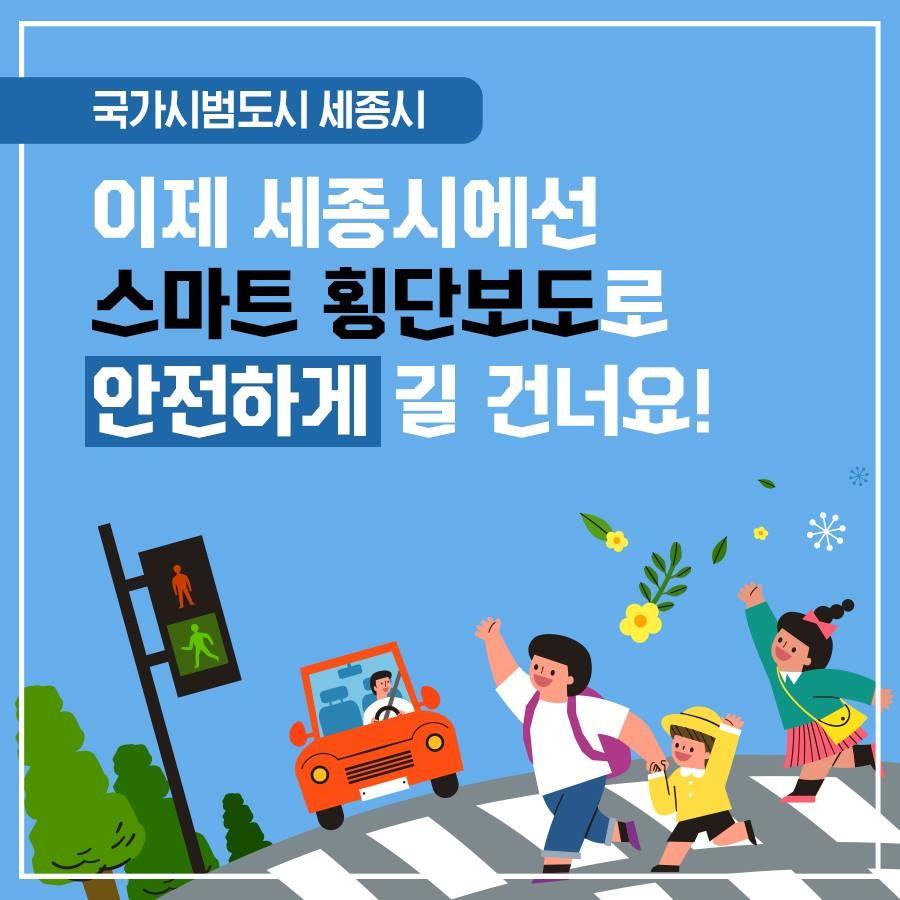 이제 세종시에선 스마트 횡단보도로 안전하게 길 건너요!