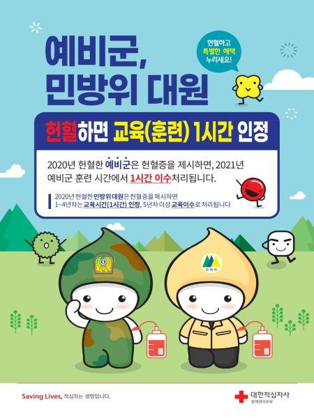 헌혈 참여 예비군 및 민방위대원 대상 2021년도 교육시간 차감을 안내하는 포스터.
