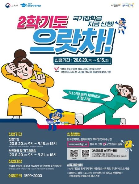 2020 2학기 국가장학금 2차 신청 포스터.(출처=교육부)
