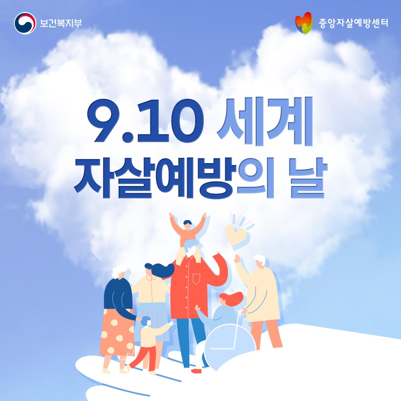9·10 세계 자살예방의 날