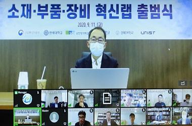 지역 특화 소·부·장 기술 개발…'대학 소부장 혁신랩' 가동