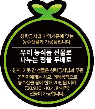 농식품 선물 가액 기준 안내 스티커.