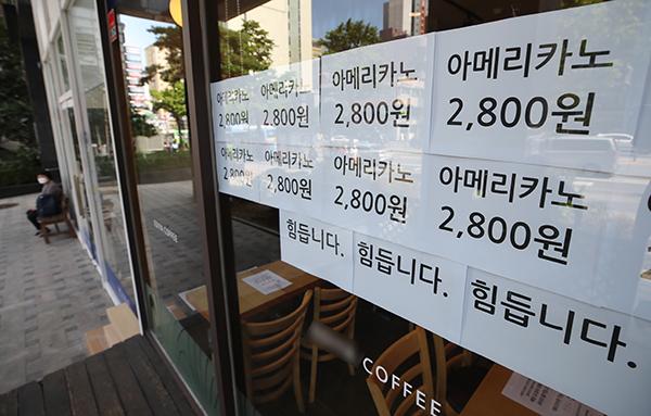 수도권의 코로나19 확산으로 자영업자들의 시름이 깊어지는 가운데 1일 서울의 한 커피전문점에 '힘듭니다'라는 문구가 적혀 있다. (사진=저작권자(c) 연합뉴스, 무단 전재-재배포 금지)