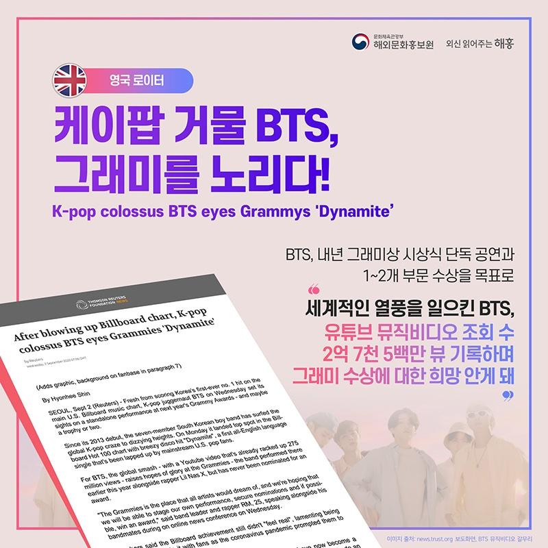 BTS를 통해 보는 한국 문화 콘텐츠의 위상