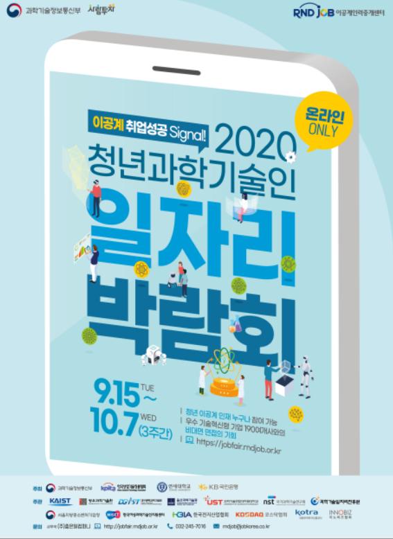 청년 과기인 일자리박람회 15일 개막…192개 업체서 1000명 채용