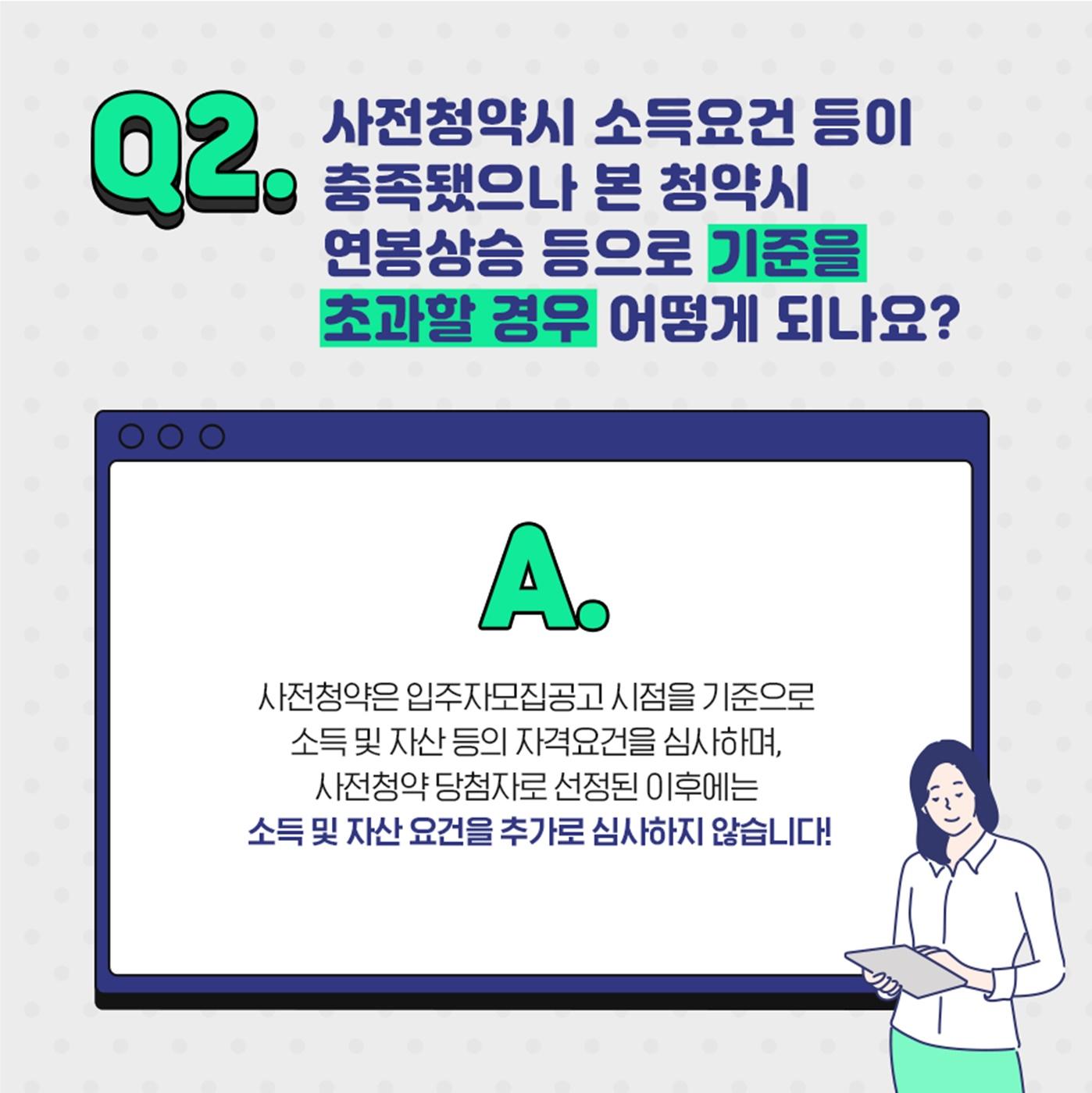 3기 신도시 사전청약 Q&A