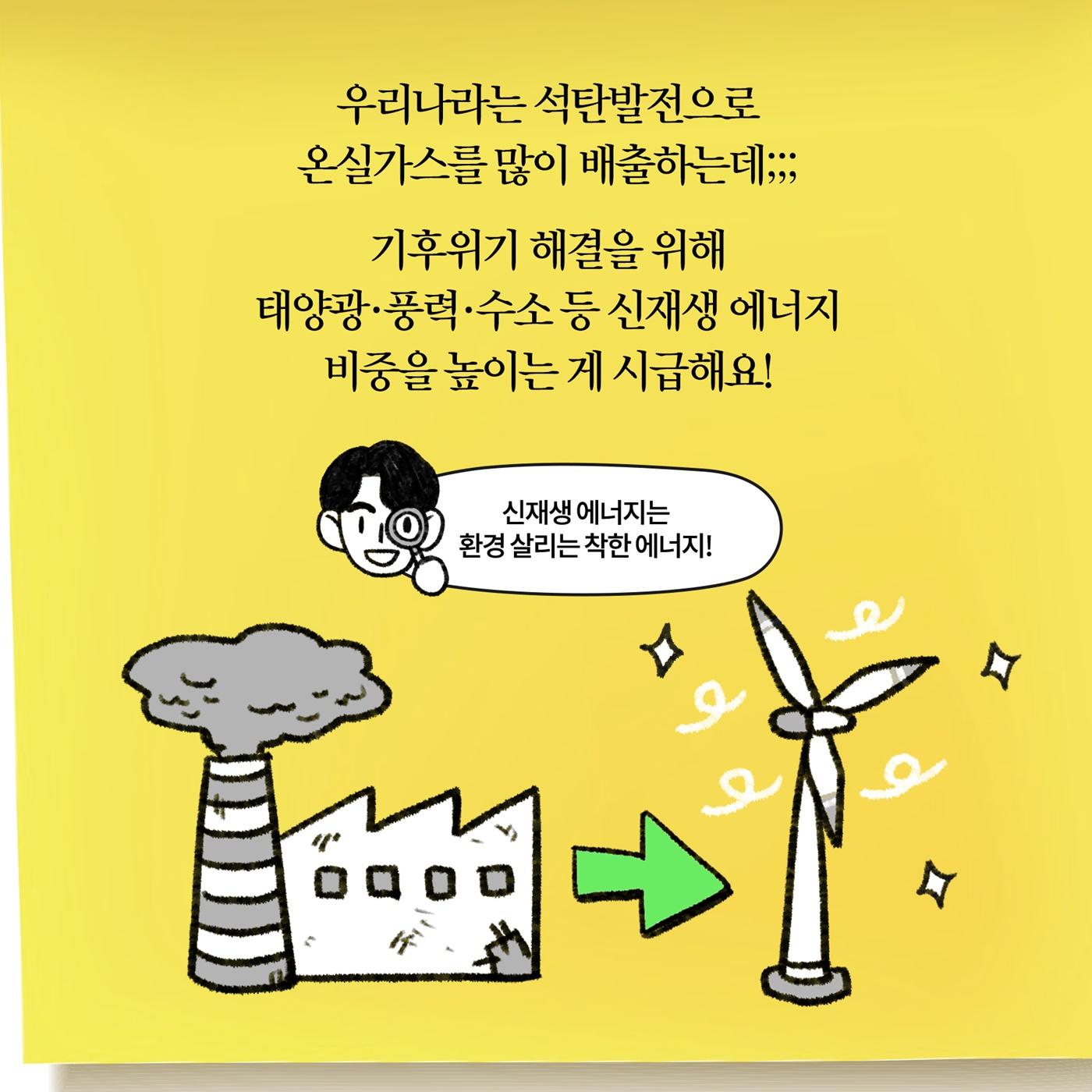 [딱풀이] '그린 에너지'란?