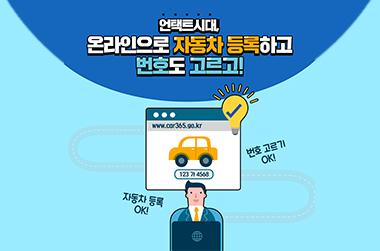 온라인 자동차 신규 등록 때 차 번호 내가 고를 수 있다?