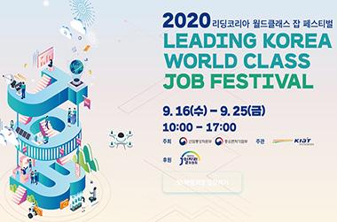 우수 중소·중견기업 온라인 채용 박람회 개최…560여명 채용 계획
