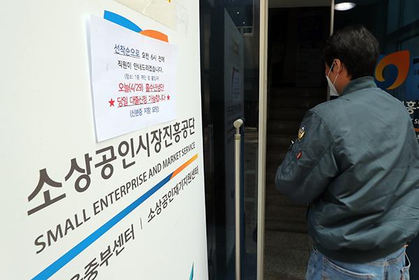 서울 종로구 소상공인시장진흥공단 중부센터로 한 시민이 들어가고 있다. (사진=저작권자(c) 연합뉴스, 무단 전재-재배포 금지)