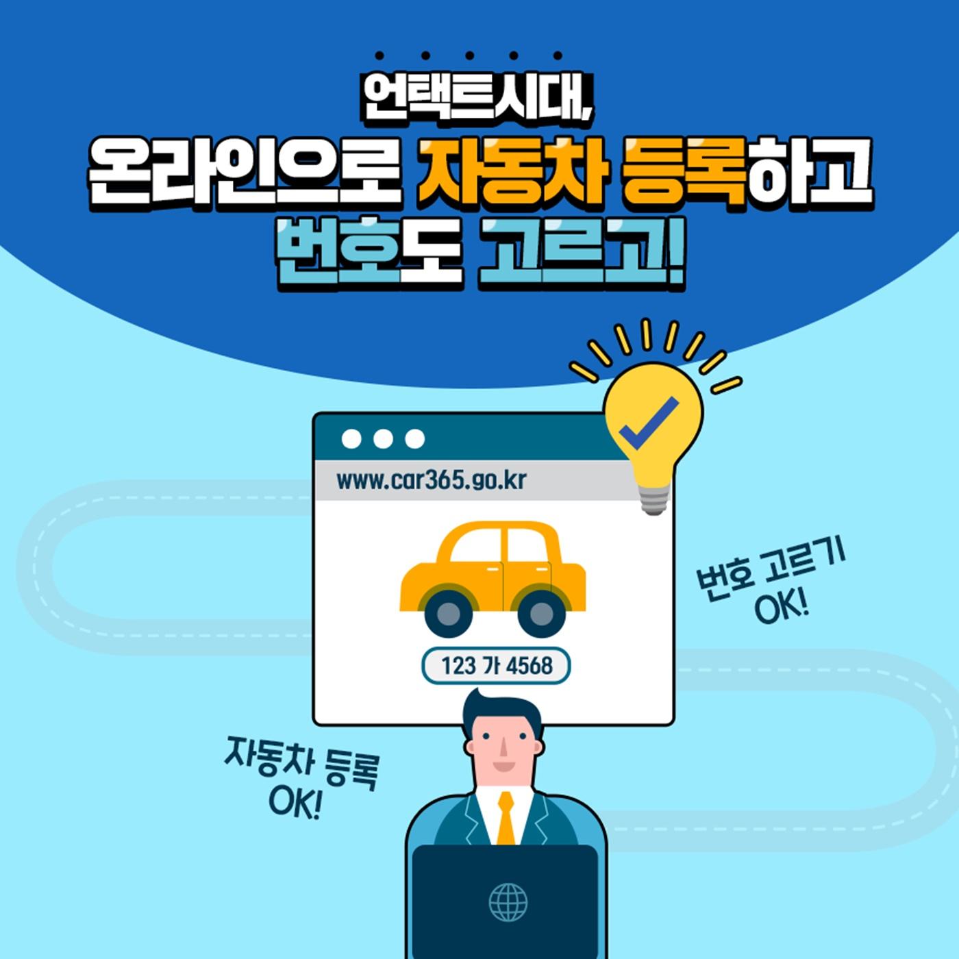 언택트 시대, 온라인으로 자동차 등록하고 번호도 고르고!