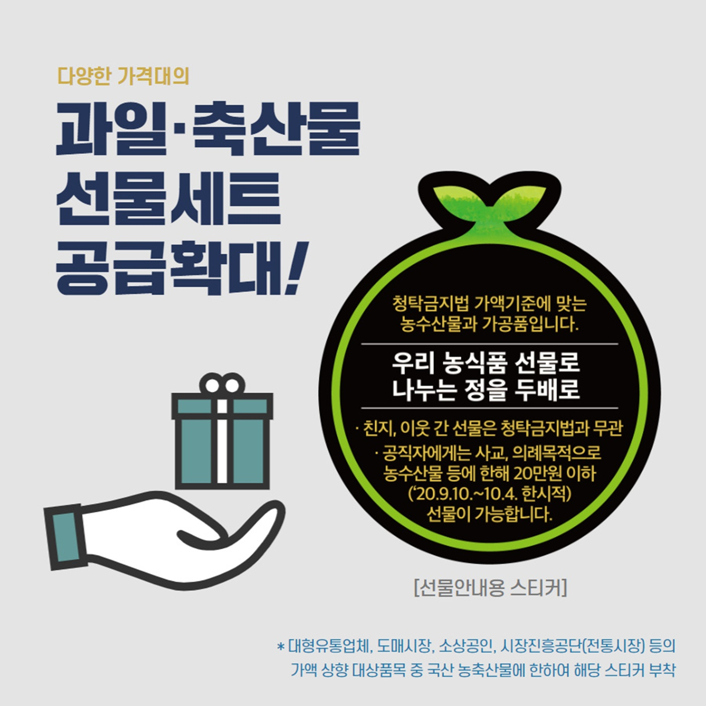 추석 선물 할인 온라인 사이트