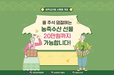 올 추석 농축수산 선물 20만원까지 가능