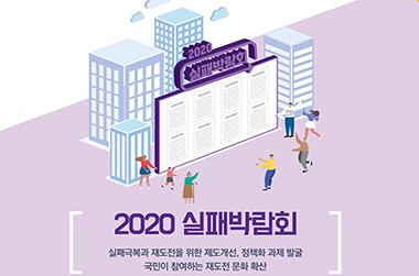 행안부, 6개 지역서 온라인 '실패박람회' 개최