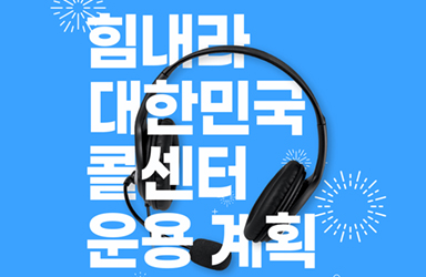 """""""긴급피해지원, 나도 대상?""""…'힘내라 대한민국 콜센터' 운영"""