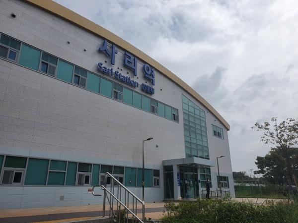 새로 탄생한 수인선 사리역 역사.