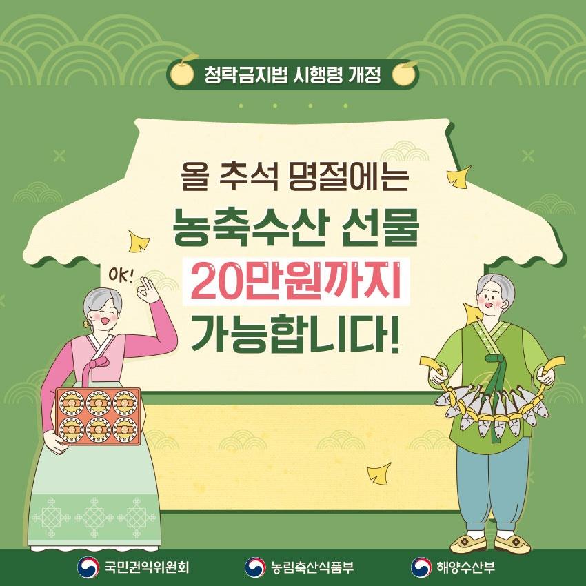올 추석 명절에는 농축수산 선물 20만원까지 가능합니다!