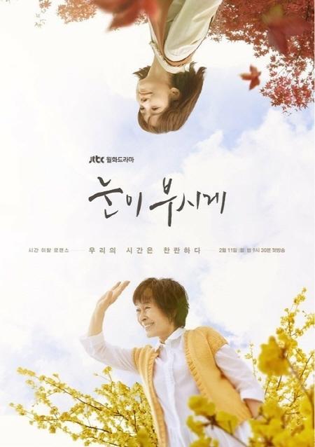 JTBC 드라마 '눈이 부시게' 포스터