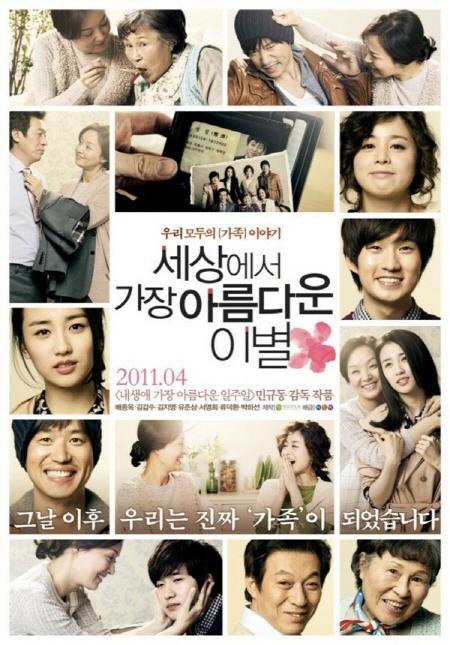 (주)수필름 제작 영화 '세상에서 가장 아름다운 이별' 포스터