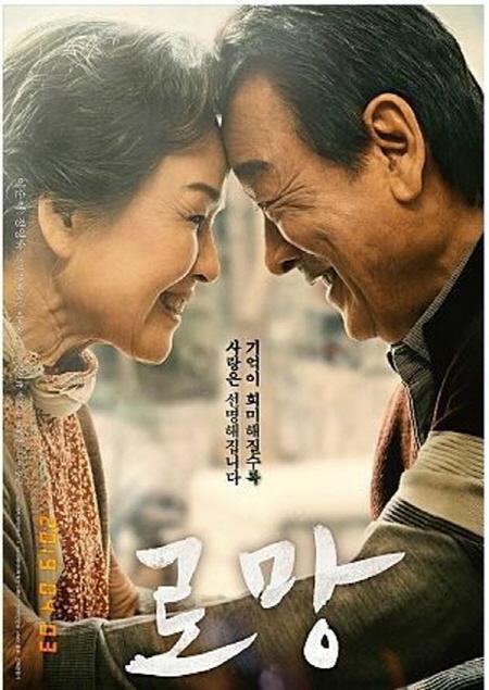 메이스엔터테인먼트 , (주)제이지 픽쳐스 , (주)MBC충북 제작 영화 '로망' 포스터