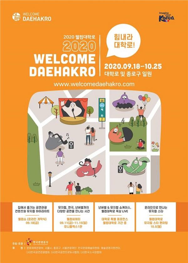 '2020 웰컴대학로' 포스터.