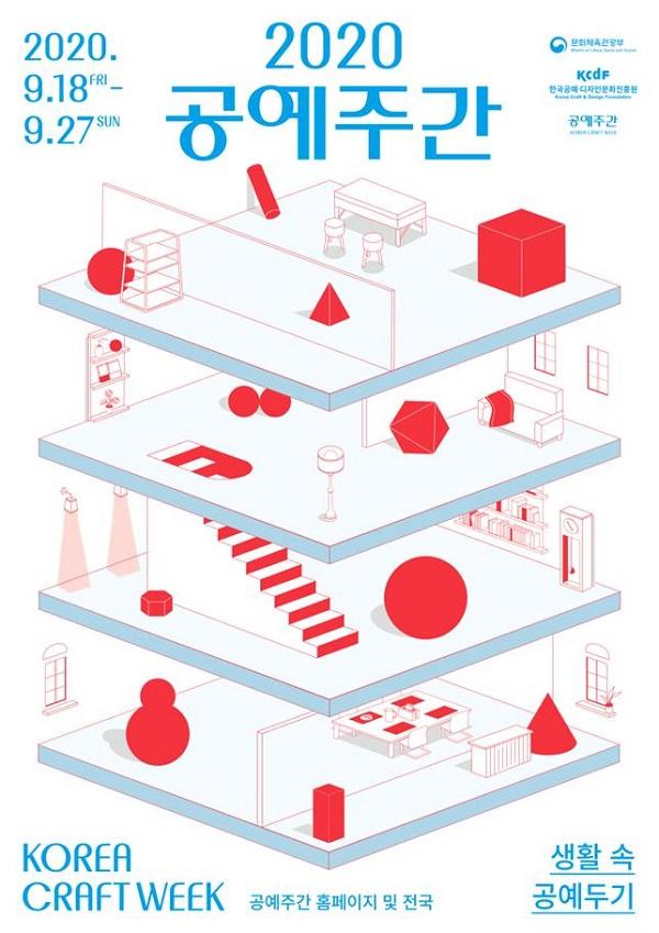 '2020 공예주간' 홍보 포스터.