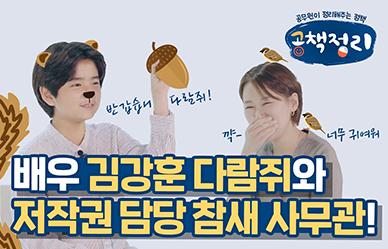 [공책정리] 김강훈 다람쥐와 저작권 담당 참새 사무관의 만남! 새로운 게임으로 박빙 승부?