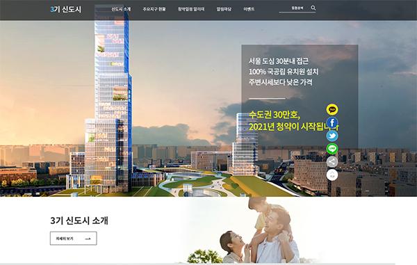 3기 신도시 홈페이지 메인화면.