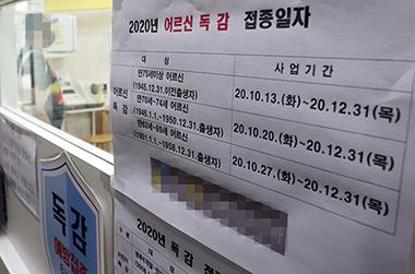 22일부터 소아·청소년·임신부에 독감백신 무료접종