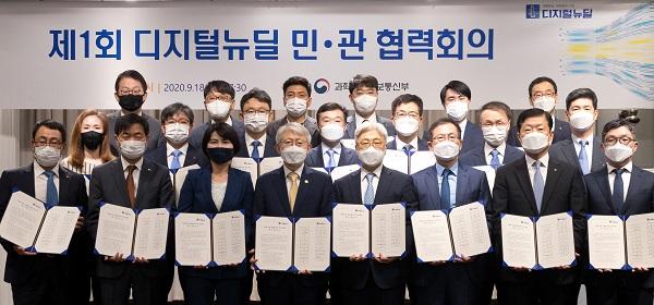 과학기술정보통신부가 18일 오전 서울 영등포구 켄싱턴호텔에서 '제1회 디지털뉴딜 민관협력회의'를 개최했다. 최기영 과기부 장관(앞줄 왼쪽 네 번째)과 회의 참석자들이 협약서 서명을 마치고 기념촬영 하고 있다.