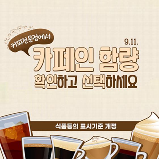 카페인 함량 확인하고 선택하세요