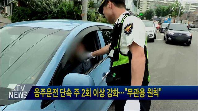 """음주운전 단속 주 2회 이상 강화···""""무관용 원칙"""""""
