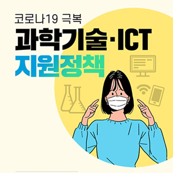 코로나19 극복 과학기술·ICT 지원정책