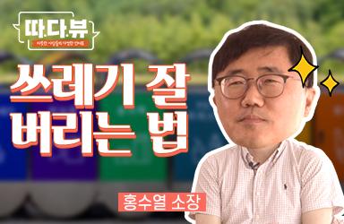[따다뷰] 쓰레기 박사가 알려주는 '분리배출 잘 하는 법'