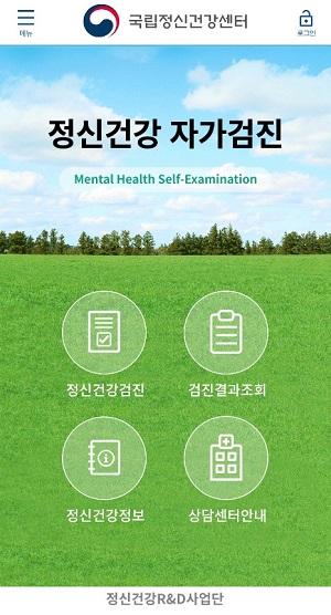 국립정신건강센터 정신건강자가진단 앱