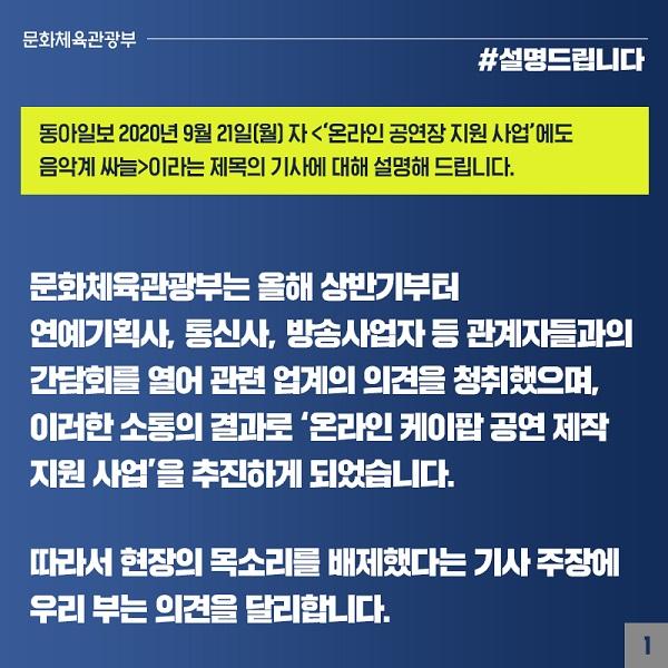 '온라인 케이팝 공연 제작지원 사업' 현장 의견 청취해 반영