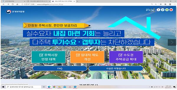 '정책풀이집' 웹사이트 메인화면.