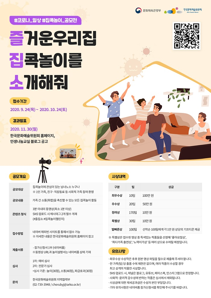 '즐거운 우리집 집콕놀이를 소개해줘(즐집소)' 공모전 포스터.