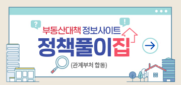 부동산대책 정보사이트 정책풀이집(관계부처 합동)