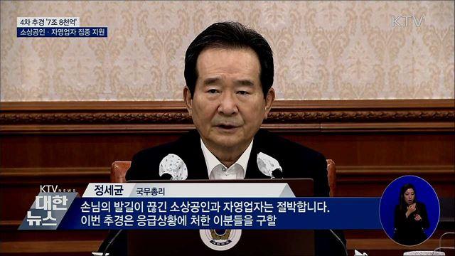 4차 추경 '7조 8천억'···소상공인·자영업자 집중 지원