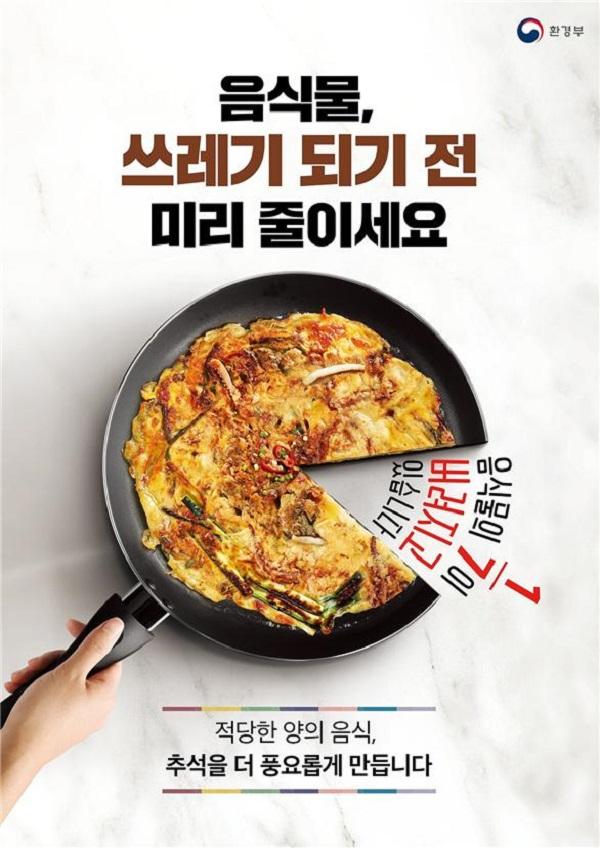 추석 음식물쓰레기 줄이기 홍보 포스터.