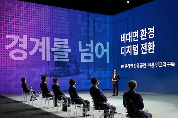 비대면 사회 대비…디지털 뉴딜 문화콘텐츠산업 성장 전략 발표