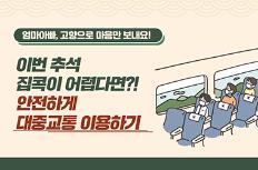 추석 연휴 대중교통 특별 방역 대책은?