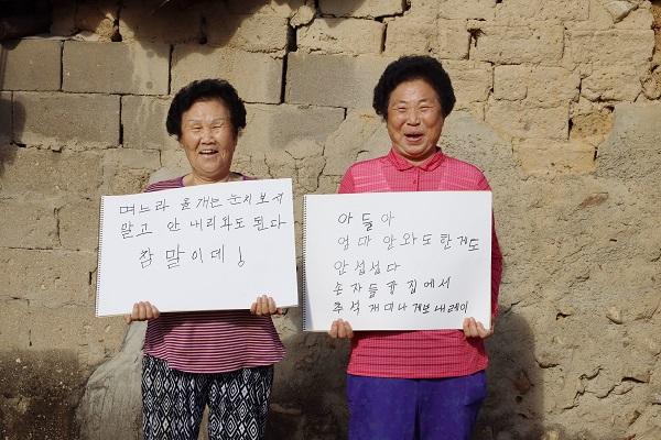 경상북도 칠곡군에 거주하는 어르신들이 고향 방문 자제를 알리는 언택트 추석 캠페인에 참여하고 있다.(사진=칠곡군)