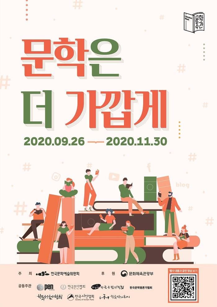 '문학주간 2020' 행사 포스터.