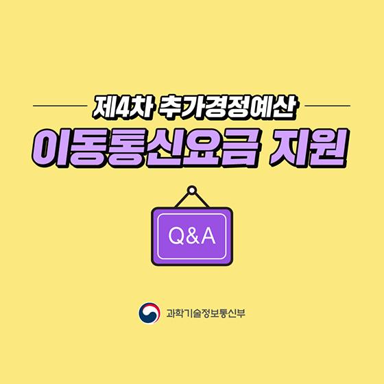 [Q&A] 제4차 추가경정예산 이동통신요금 지원