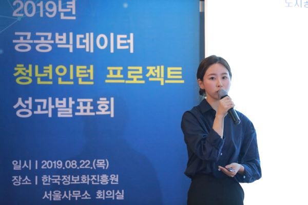 공공 빅데이터 청년 인턴십으로 취업에 성공하다!